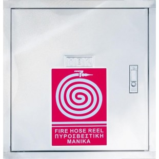 Stainless Steel Fire Hose Cabinet with Hook ΙΝΟΧ 316